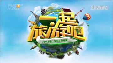 [HD][2018-05-24]一起旅游吧:黄龙洞