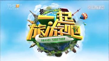 [HD][2018-05-31]一起旅游吧:马来西亚 沙巴