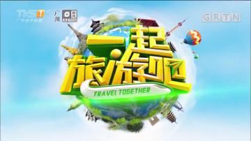 [2018-06-06]一起旅游吧:陕西 延安