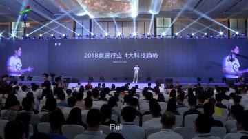2018第三届国际家居互联网峰会启幕