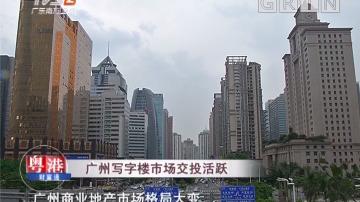 广州写字楼市场交投活跃