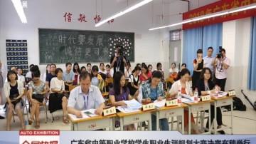 广东省中等职业学校学生职业生涯规划大赛决赛在穗举行