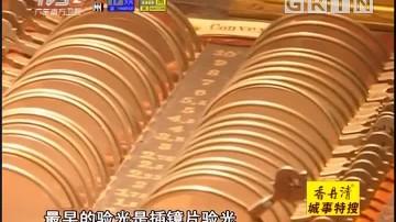 [2018-06-12]城事特搜:男子抖音挑衅民警 原来竟是偷车蟊贼