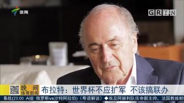 布拉特:世界杯不应扩军 不该搞联办