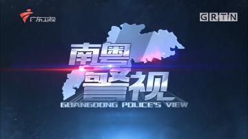 [HD][2018-06-24]南粤警视:致命的止咳水