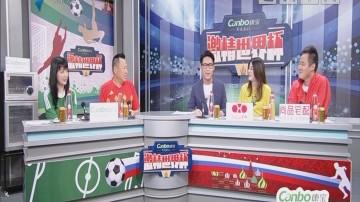 [2018-06-18]激情世界杯:毛琳下狠誓输球剪发 笑虾虾预测帝首次登场