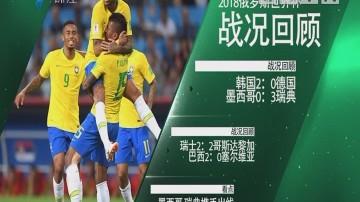 [2018-06-28]激情世界杯:嘉宾自信预测 不中就表演吃香蕉!