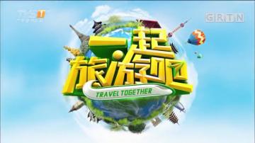[HD][2018-06-19]一起旅游吧
