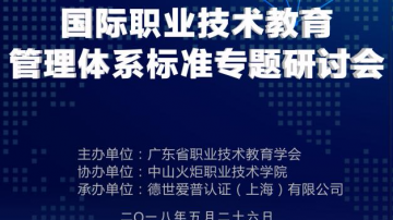 国际职业技术教育管理体系标准专题研讨会(上)