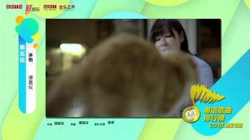 粤语歌曲排行榜2018年23期