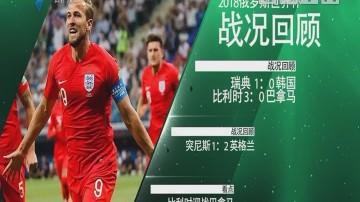 [2018-06-19]激情世界杯:辣妈懂球帝驾到 十二妹江忠德口哑哑?