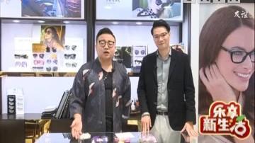 乐享生活:男士眼镜搭配有讲究 根据面型搭配不同的眼镜
