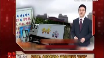 """[2018-07-27]揭秘晴报站:揭秘真相:外卖送货矿泉水 这些曾是朝鲜的""""稀缺物"""""""