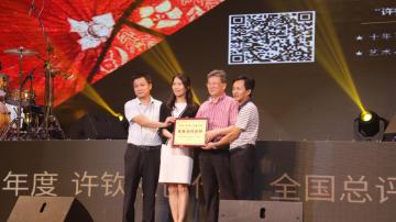 2018许钦松创作奖颁奖典礼