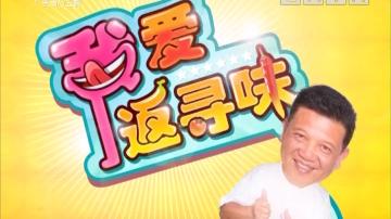 [2018-07-29]我爱返寻味:制作荔枝炒虾球