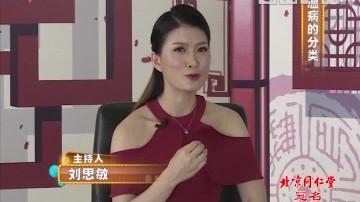 [2018-07-26]乐享新生活:《百医百顺》温病三宝中的局方至宝丸