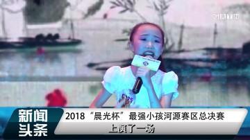 """2018""""晨光杯""""最強小孩河源賽區總決賽"""