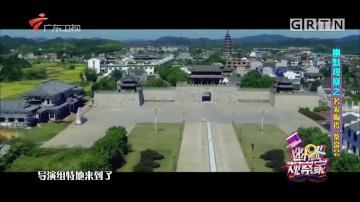"""[HD][2018-07-24]幽默观察家之""""名家陶瓷""""鉴赏会"""