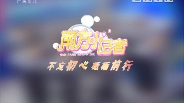 [2018-07-27]南方小记者:长隆大熊猫隆隆成功产仔