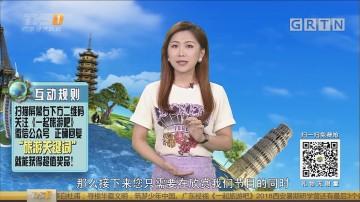 [HD][2018-07-10]一起旅游吧