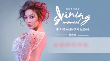 BIANCA胡琳演唱会2018发布会