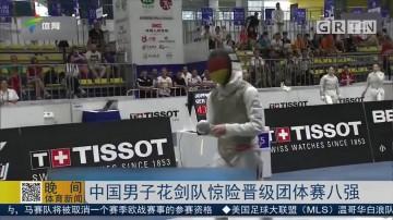 中国男子花剑队惊险晋级团体赛八强