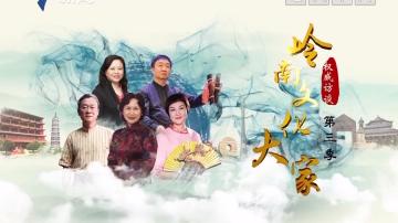 [2018-08-19]权威访谈:李仙花:传承汉剧 绽放异彩