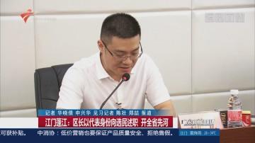 江门蓬江:区长以代表身份向选民述职 开全省先河