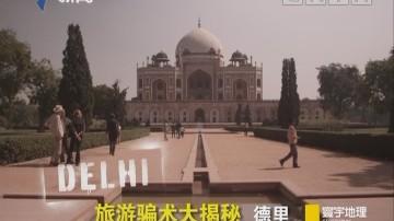[2018-08-12]寰宇地理:旅游骗术大揭秘 德里