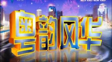 [2018-08-26]粤韵风华