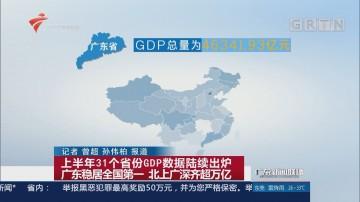 上半年31个省份GDP数据陆续出炉 广东稳居全国第一 北上广深齐超万亿