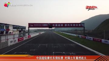 [2017-12-19]劲速天地:中国超级摩托车赛时隔七年重燃战火