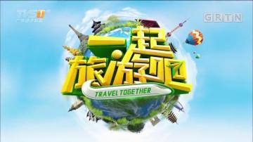 [2018-08-17]一起旅游吧