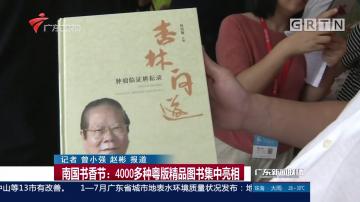 南国书香节:4000多种粤版精品图书集中亮相