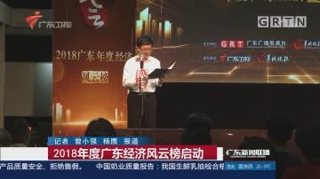 2018年度广东经济风云榜启动
