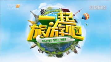 [2018-08-07]一起旅游吧