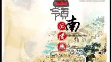 [2018-07-31]岭南风情画