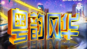 [2018-08-05]粤韵风华