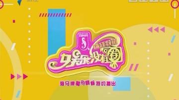 [2018-08-09]娱乐没有圈:万绮雯杨恭如:经典花旦情路受挫 炼成不老美魔女