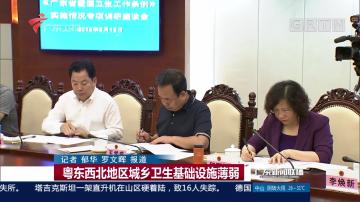 粤东西北地区城乡卫生基础设施薄弱