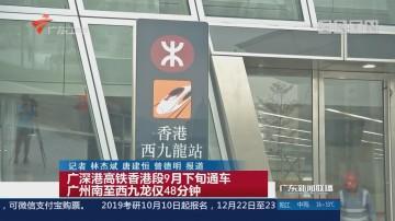 广深港高铁香港段9月下旬通车 广州南至西九龙仅48分钟