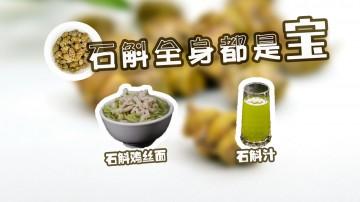 [2018-08-05]我爱返寻味:鲜榨石斛汁