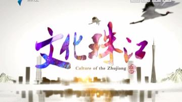 [2018-07-30]文化珠江:占一行之先——面人萧记