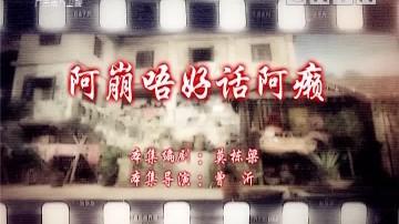 [2018-08-07]七十二家房客:阿崩唔好话阿癫
