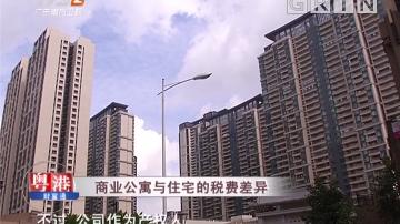 商业公寓与住宅的税费差异
