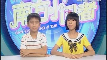 [2018-09-28]南方小记者:帮帮龙第四季首映礼