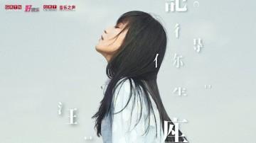 粤语歌曲排行榜2018年第32期榜单
