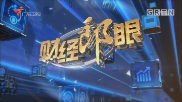 [HD][2018-10-15]财经郎眼:诺奖的秘密