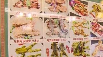 吃蟾蜍也会中毒 省食药监局发布提醒