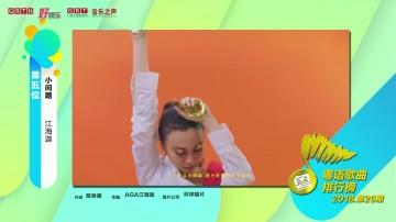 粤语歌曲排行榜2018年第26期榜单